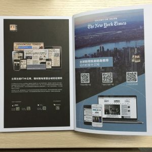 Buy a One Page Ad in the ITB China Catalogue
