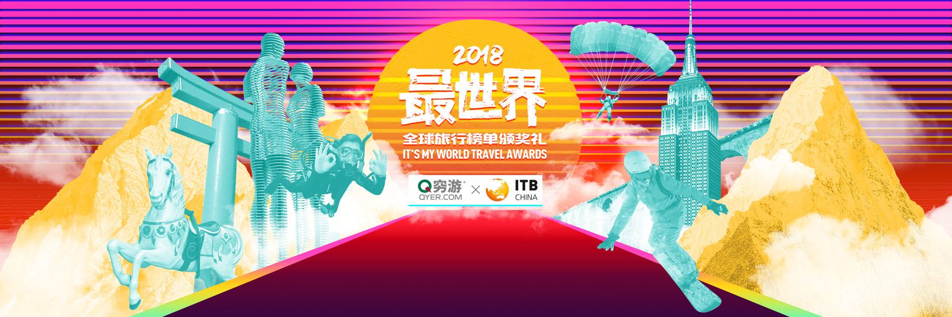 IT'S MY WORLD Travel Award is co-hosted by ITB China and Qyer